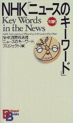 Image for KEY WORDS IN THE NEWS (KODANSHA BILINGUAL BOOKS)