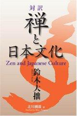Image for ZEN AND JAPANESE CULTURE