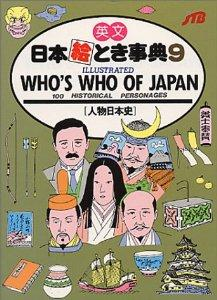 Image for WHO'S WHO OF JAPAN (JAPAN TRAVEL BUREAU) (NO. 9)