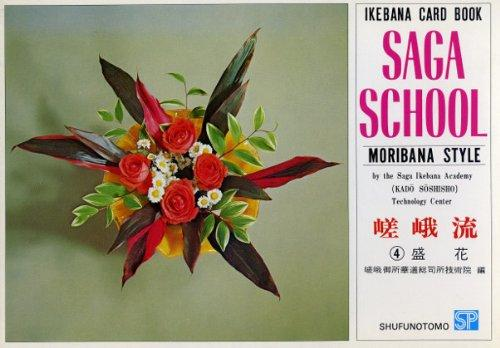 Image for SAGA SCHOOL (MORIBANA STYLE) (IKEBANA CARD BOOK)