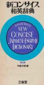 Image for SANSEIDO'S NEW CONCISE JAPANESE-ENGLISH DICTONARY