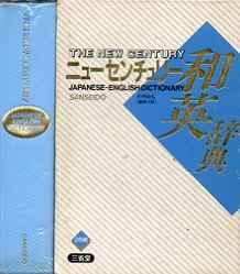 Image for NEW CENTURY JAPANESE ENGLISH DICTIONARY