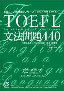 Image for TOEFL 3800: TEST OF ENGLISH AS A FOREIGN LANGUAGE: 30 DAYS EXCERCICES FOR C ORRECT ENGLISH GRAMMAR [JAPANESE EDITION]