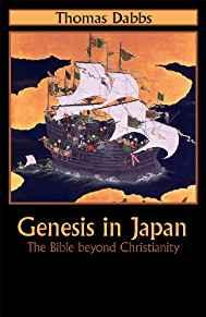 Image for GENESIS IN JAPAN: THE BIBLE BEYOND CHRISTIANITY