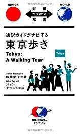 Image for TOKYO: A WALKING TOUR