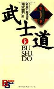 Image for BUSHIDO (KODANSHA BILINGUAL BOOKS) (ENGLISH AND JAPANESE EDITION)