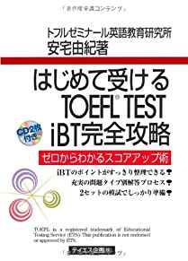 Image for TOEFL TEST IBT FULL CAPTURE OF THE FIRST TO RECEIVE (2010) ISBN: 4887841108 [JAPANESE IMPORT]