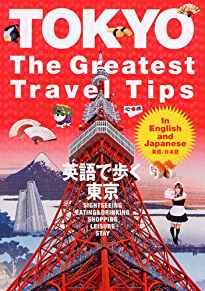 Image for TOKYO THE GREATEST TRAVEL TIPS