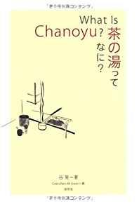 Image for WHAT IS CHANOYU