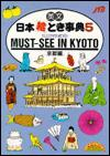 Image for MUST-SEE IN KYOTO: ILLUSTRATED