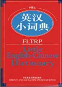 Image for FLTRP LITTLE ENGLISH-CHINESE DICTIONARY