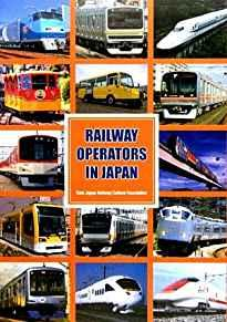 Image for RAILWAY OPERATORS IN JAPAN