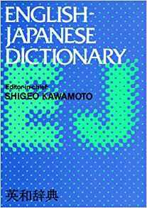 Image for ENGLISH-JAPANESE DICTIONARY