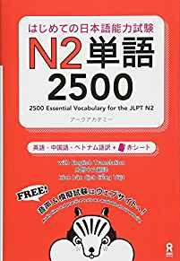 Image for 2500 JAPANESE VOCABULARY WORDS FOR THE JAPANESE LANGUAGE PROFICIENCY TEST ( JLPT) LEVEL N2