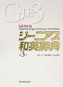Image for GENIUS JAPANESE-ENGLISH DICTIONARY 3RD EDITION
