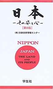 Image for NIPPON, JAPAN THE LAND & IT'S PEOPLE