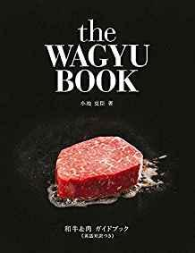 Image for THE WAGYU BOOK