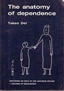 Image for TITLE: THE ANATOMY OF DEPENDENCE