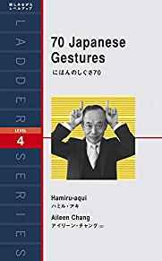 Image for 70 JAPANESE GESTURES LEVEL 4