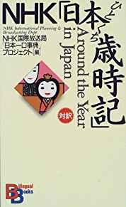 Image for AROUND THE YEAR IN JAPAN (KODANSHA BILINGUAL BOOKS) (ENGLISH AND JAPANESE E DITION)