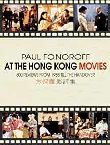 Image for AT THE HONG KONG MOVIES: 600 REVIEWS FROM 1988 TILL THE HANDOVER