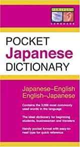 Image for POCKET JAPANESE DICTIONARY