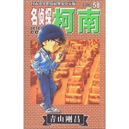 Image for DETECTIVE CONAN (THE 6TH SERIES 58) (CHINESE EDITION)