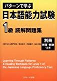 Image for PATA?N DE MANABU NIHONGO NO?RYOKU SHIKEN 1 KYU? DOKKAI MONDAISHU? LEARNING THROUGH PATTERNS:  A READING WORKBOOK FOR LEVEL 1 OF